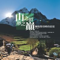 山之頂,夢之巔:擁抱聖母峰的征途