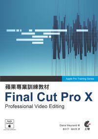 蘋果專業訓練教材:Final Cut Pro X