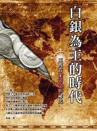 白銀為王的時代:東西方貨幣戰爭祕史!