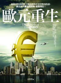 歐元重生:挑戰惡性循環的主權債務與世界貨幣的陰謀,歐元浴火重生的契機,就是現在!