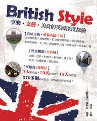 British style:享樂.文藝.美食的英國深度探險