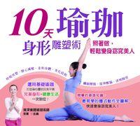 10天瑜珈身形雕塑術:照著做,輕鬆變身窈窕美人