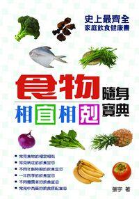 食物相宜相剋隨身寶典:史上最齊全的家庭飲食健康書