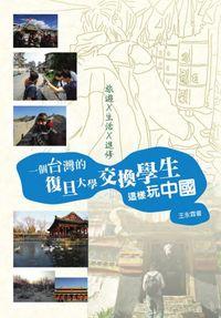 旅遊X生活X進修:一個台灣的復旦大學交換學生這樣玩中國