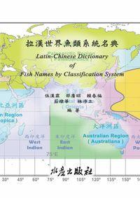 拉漢世界魚類系統名典
