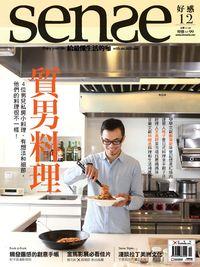Sense好感 [第12期]:質男料理