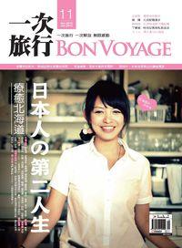 Bon Voyage一次旅行 [第11期]:日本人的第二人生.療癒の北海道