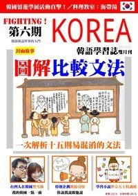 Fighting!KOREA 韓語學習誌 [第6期] [有聲書]:圖解比較文法