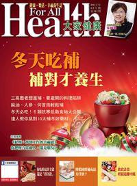 大家健康雜誌  [第311期]:冬天吃補 補對才養生