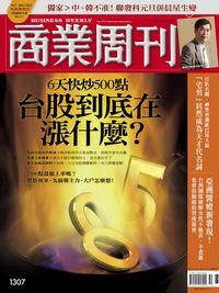 商業周刊 2012/12/10 [第1307期]:6天快炒500點 台股到底在漲什麼?