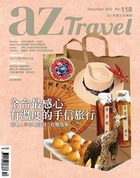 AZ旅遊生活 [第118期]:全台最感心有溫度的手信旅行 : 在地人x在地設計x在地故事