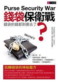 錢袋保衛戰:錢袋的錢都到哪去了?:玩轉錢袋的神秘魔方