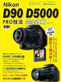 Nikon D90 D5000 PRO技法完全攻略 [增訂版]