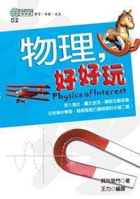 物理,好好玩