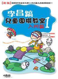 新版李昌鎬兒童圍棋教室:入門篇. 1