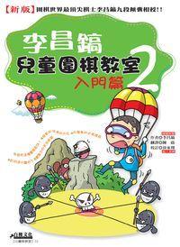 新版李昌鎬兒童圍棋教室:入門篇. 2