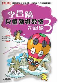 新版李昌鎬兒童圍棋教室:初級篇. 3