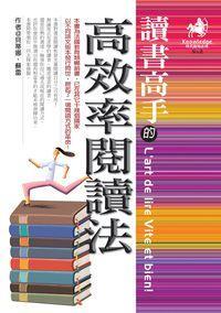 讀書高手的高效率閱讀法