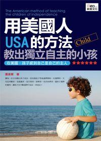 用美國人的方法教出獨立自主的小孩