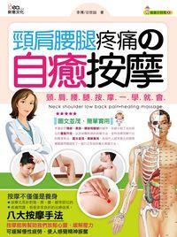 頸肩腰腿疼痛の自癒按摩
