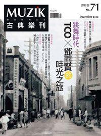 MUZIK古典樂刊 [第71期]:跳舞時代 TCOX鄧雨賢的時光之旅