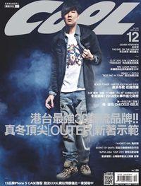 Cool流行酷報 [第184期]:港台最強潮流39品牌!! 真冬頂尖「OUTER」新著示範