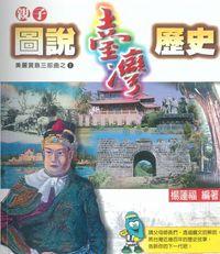 圖說臺灣歷史