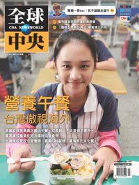 全球中央 [第48期]:營養午餐台灣傲視海外