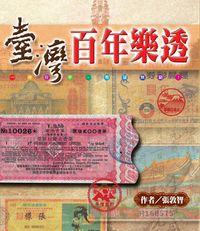 臺灣百年樂透