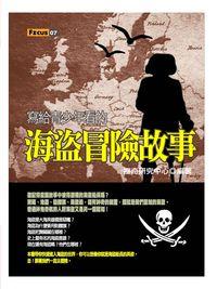 寫給青少年看的海盜冒險故事