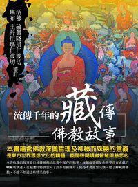 流傳千年的藏傳佛教故事
