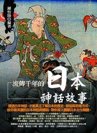 流傳千年的日本神話故事