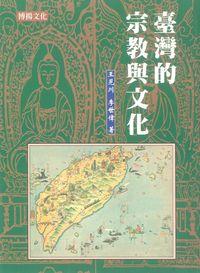 臺灣的宗教與文化