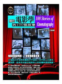 關於電影學的100個故事