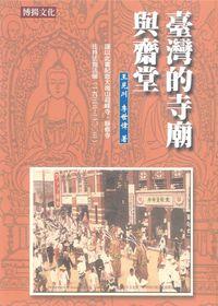 臺灣的寺廟與齋堂