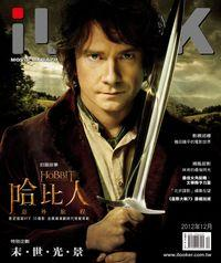 iLOOK 電影雜誌 [2012年12月]:哈比人 : 意外旅程