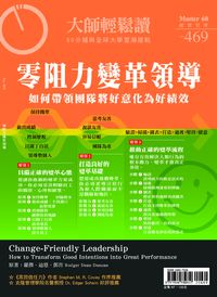 大師輕鬆讀 2012/12/12 [第469期] [有聲書]:零阻力變革領導 : 如何帶領團隊將好意化為好績效