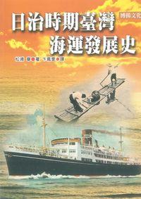 日治時期臺灣海運發展史