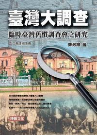 臺灣大調查:臨時臺灣舊慣調查會之研究