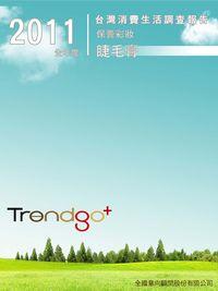 Trendgo+ 2011年度台灣消費生活調查報告:保養彩妝業-睫毛膏