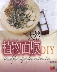 天然植物面膜DIY
