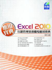 Excel2010行銷管理實務職場應用寶典