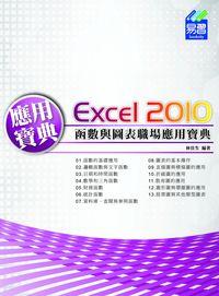 Excel 2010函數與圖表職場應用寶典