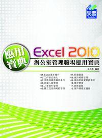 Excel 2010辦公室管理職場應用寶典
