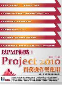 以PMP觀點:Project 2010實務操作與運用