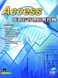Access進銷存管理經典實例