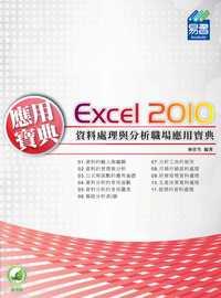 Excel 2010資料處理與分析職場應用寶典