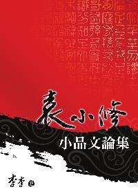 袁小修小品文論集