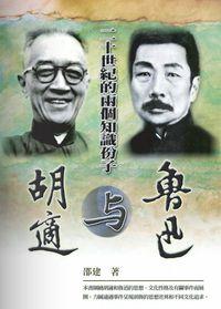 二十世紀的兩個知識份子:胡適與魯迅