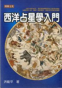 西洋占星學入門